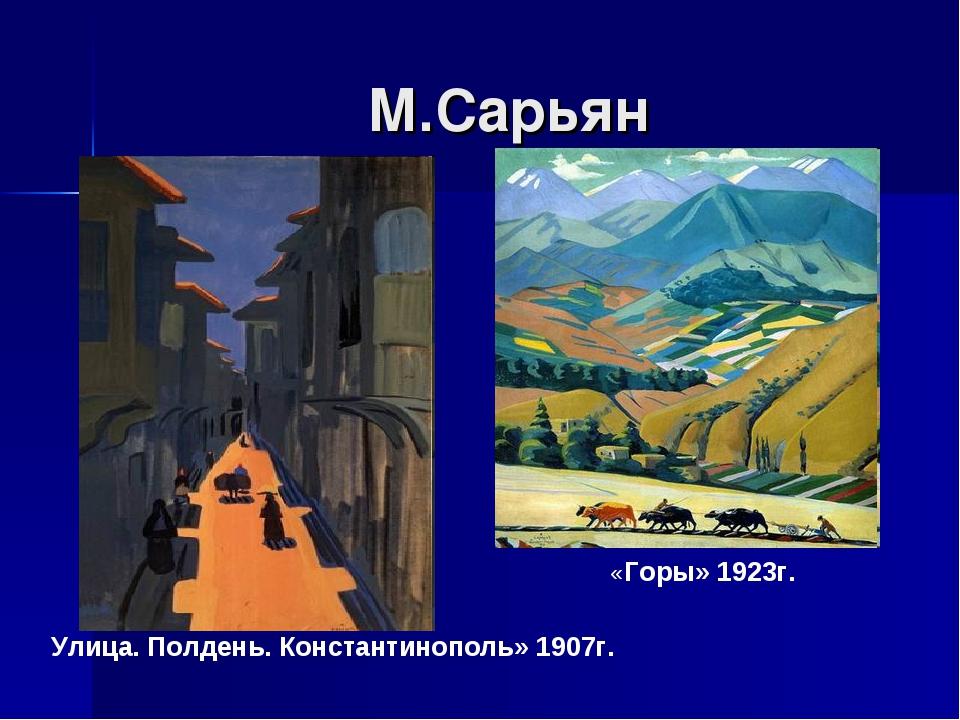 М.Сарьян «Горы» 1923г. Улица. Полдень. Константинополь» 1907г.