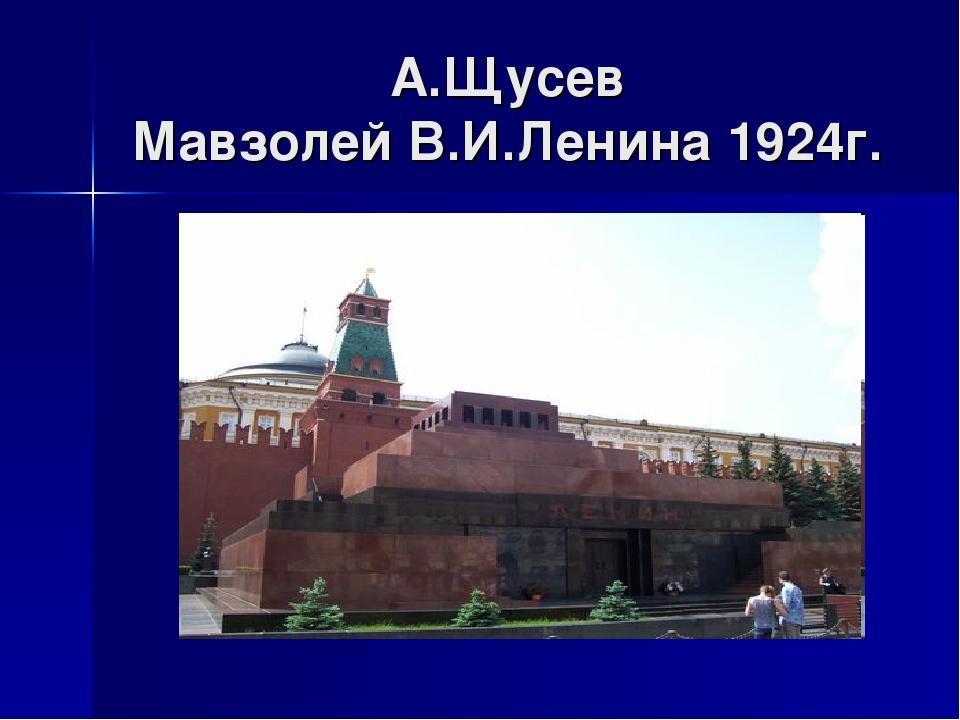 А.Щусев Мавзолей В.И.Ленина 1924г.