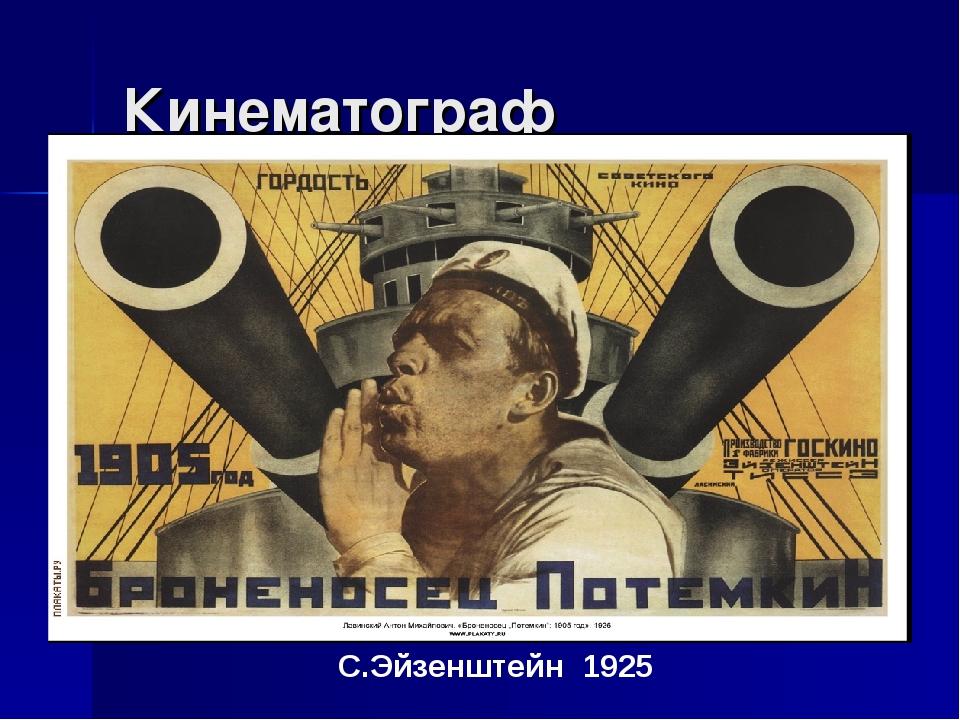 Кинематограф С.Эйзенштейн 1925