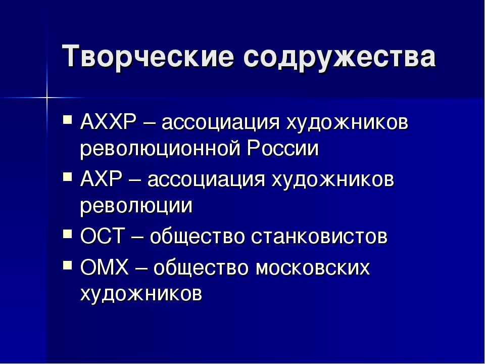 Творческие содружества АХХР – ассоциация художников революционной России АХР...