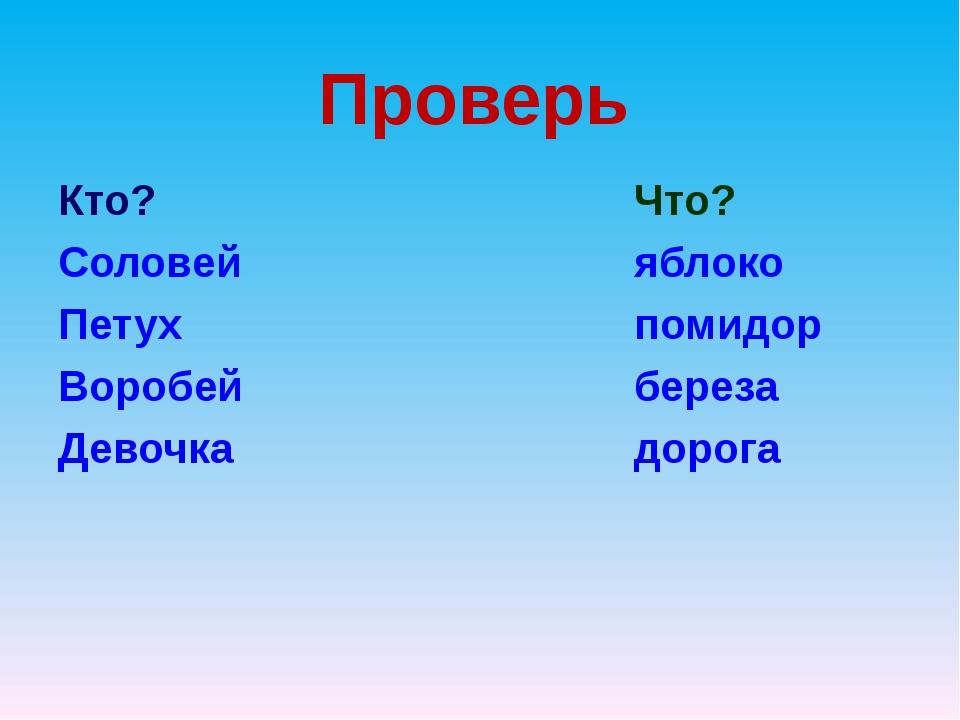Проверь Кто?Что? Соловейяблоко Петухпомидор Воробейбереза...
