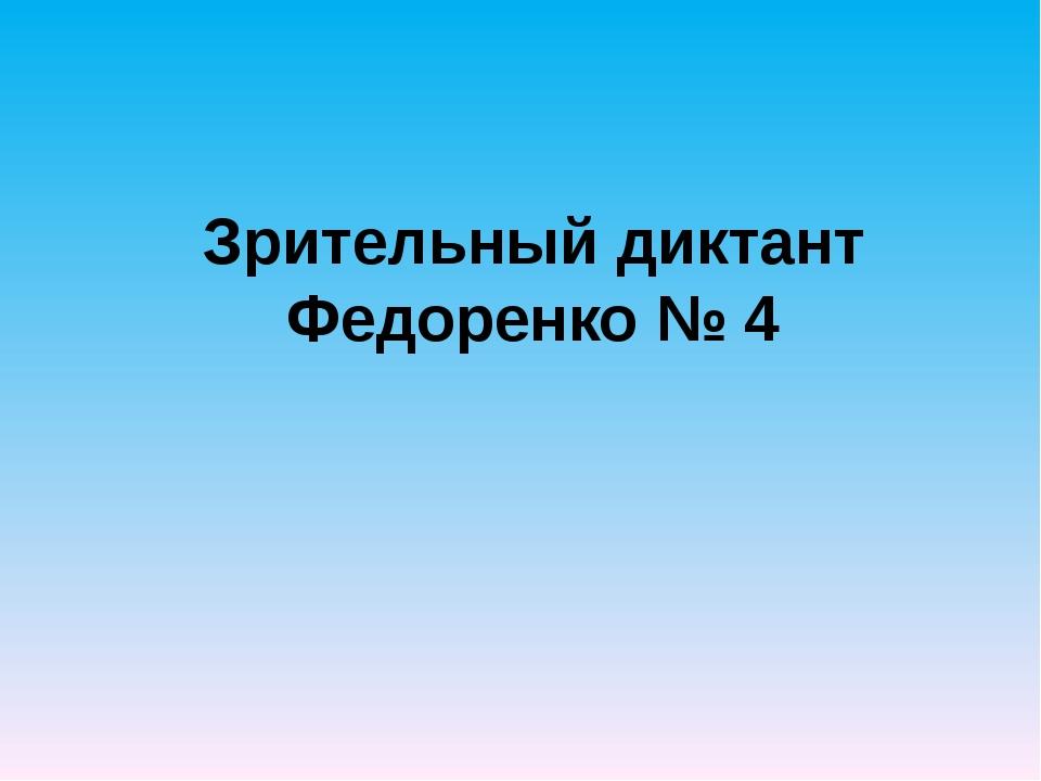 Зрительный диктант Федоренко № 4