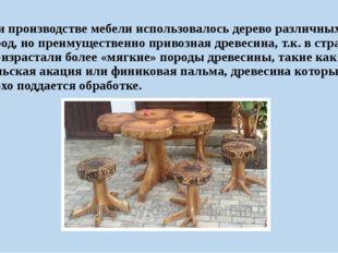 При производстве мебели использовалось дерево различных пород, но преимуществ