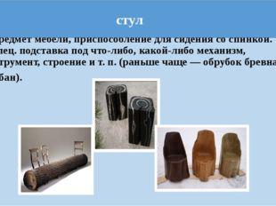 1. предмет мебели, приспособление для сидения со спинкой. 2.спец. подставка
