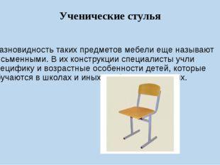 Ученические стулья Разновидность таких предметов мебели еще называют письменн