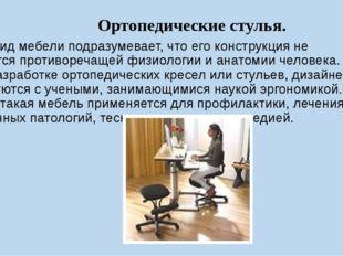 Ортопедические стулья. Этот вид мебели подразумевает, что его конструкция не