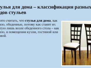 Стулья для дома – классификация разных видов стульев Принято считать, чтосту