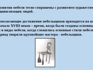 Пути развития мебели тесно сопряжены с развитием художественных стилей цивили