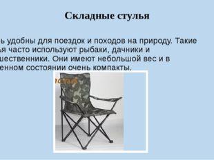Складные стулья Очень удобны для поездок и походов на природу. Такие стулья ч