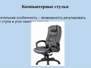 Компьютерные стулья Отличительная особенность – возможность регулировать выс