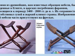 Одними из древнейших, нам известных образцов мебели, были найденные в Египте,