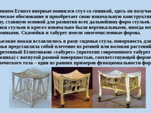 В Древнем Египте впервые появился стул со спинкой, здесь он получает логическ