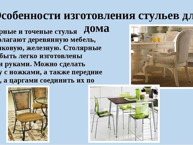 Особенности изготовления стульев для дома Столярные и точеные стулья предпола...