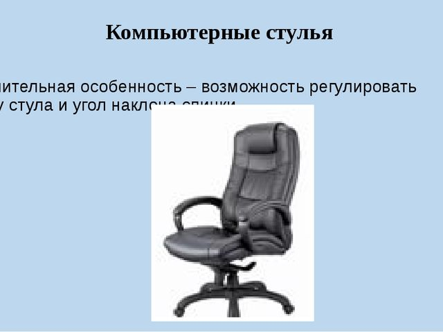 Компьютерные стулья Отличительная особенность – возможность регулировать выс...