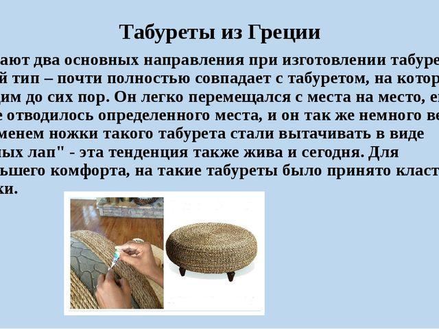 Табуреты из Греции Различают два основных направления при изготовлении табуре...