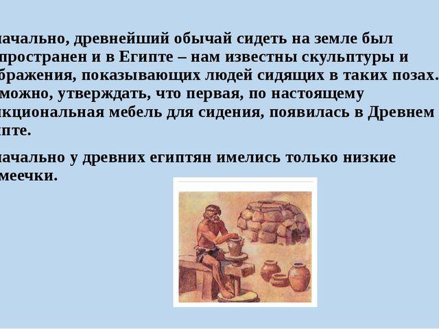 Изначально, древнейший обычай сидеть на земле был распространен и в Египте –...