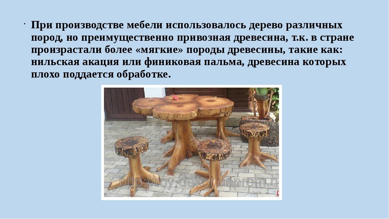При производстве мебели использовалось дерево различных пород, но преимуществ...