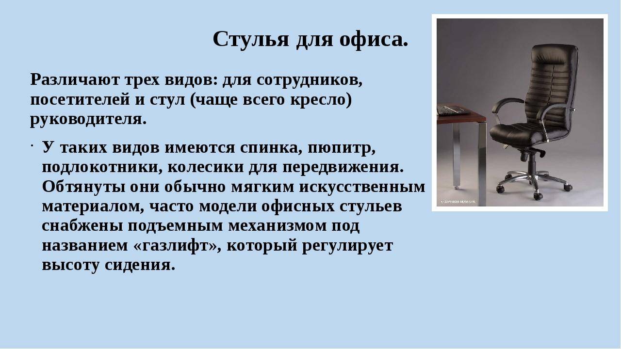 Стулья для офиса. Различают трех видов: для сотрудников, посетителей и стул (...