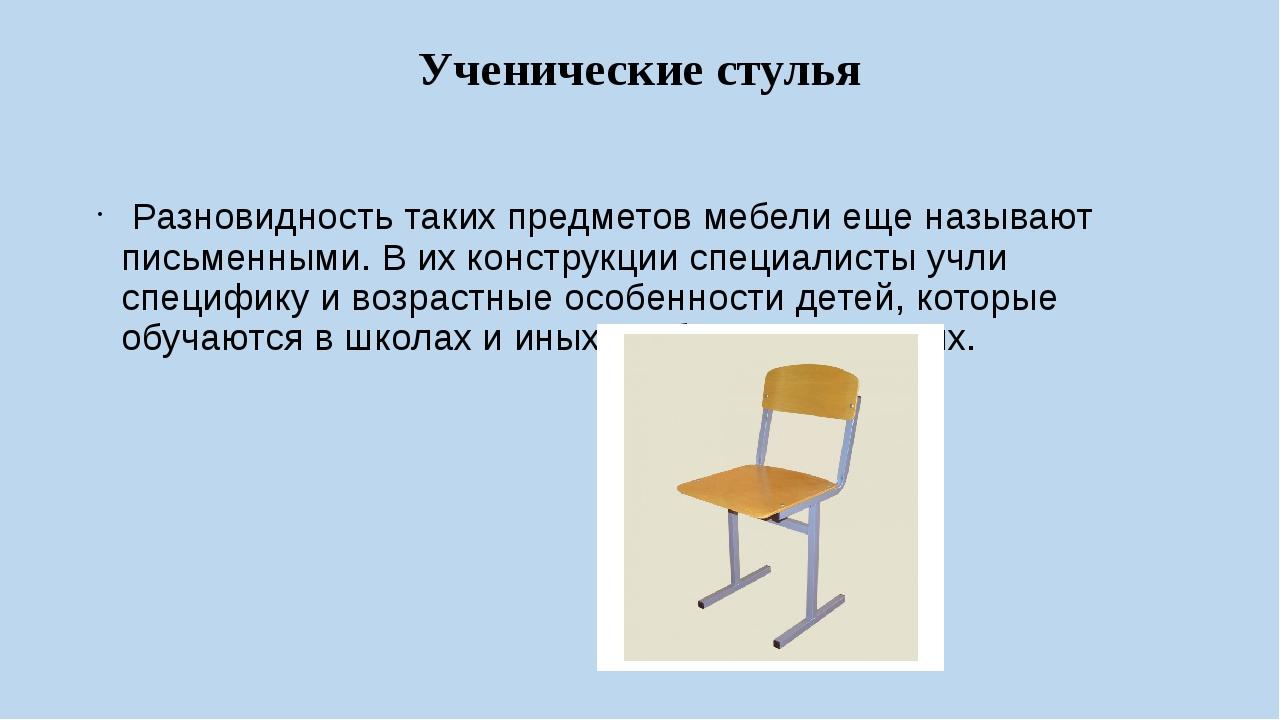 Ученические стулья Разновидность таких предметов мебели еще называют письменн...