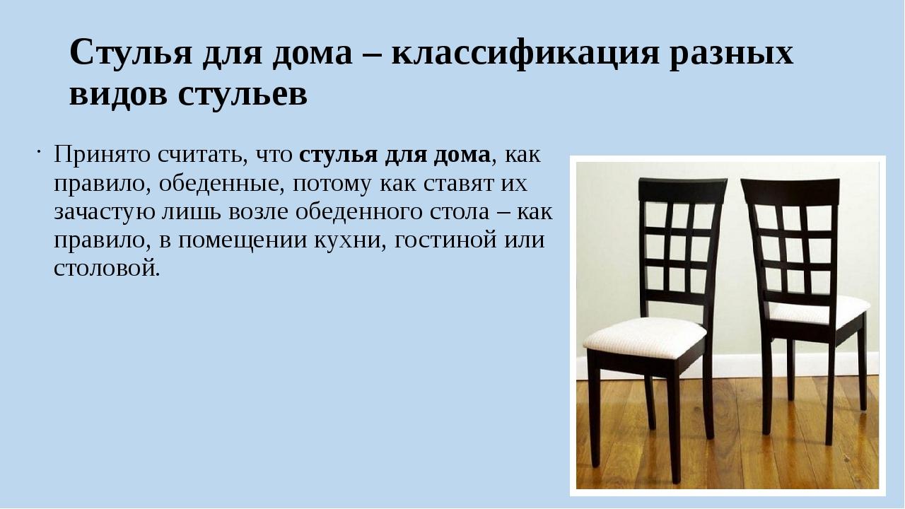 Стулья для дома – классификация разных видов стульев Принято считать, чтосту...