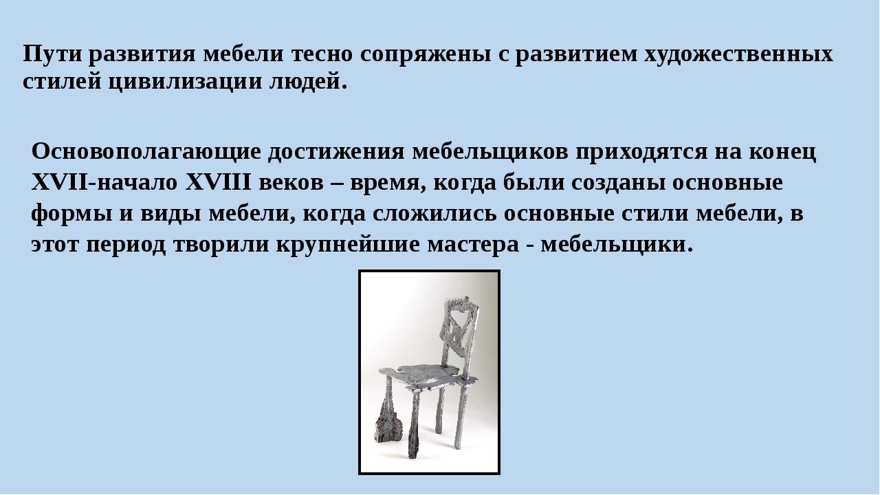Пути развития мебели тесно сопряжены с развитием художественных стилей цивили...