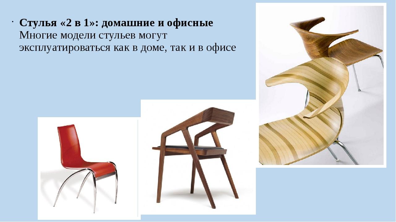 Стулья «2 в 1»: домашние и офисные Многие модели стульев могут эксплуатироват...