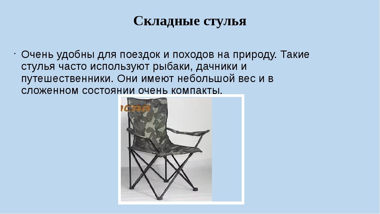 Складные стулья Очень удобны для поездок и походов на природу. Такие стулья ч...