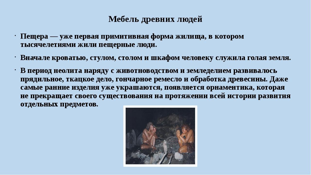 Мебель древних людей Пещера — уже первая примитивная форма жилища, в котором...