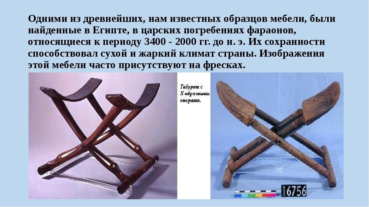 Одними из древнейших, нам известных образцов мебели, были найденные в Египте,...