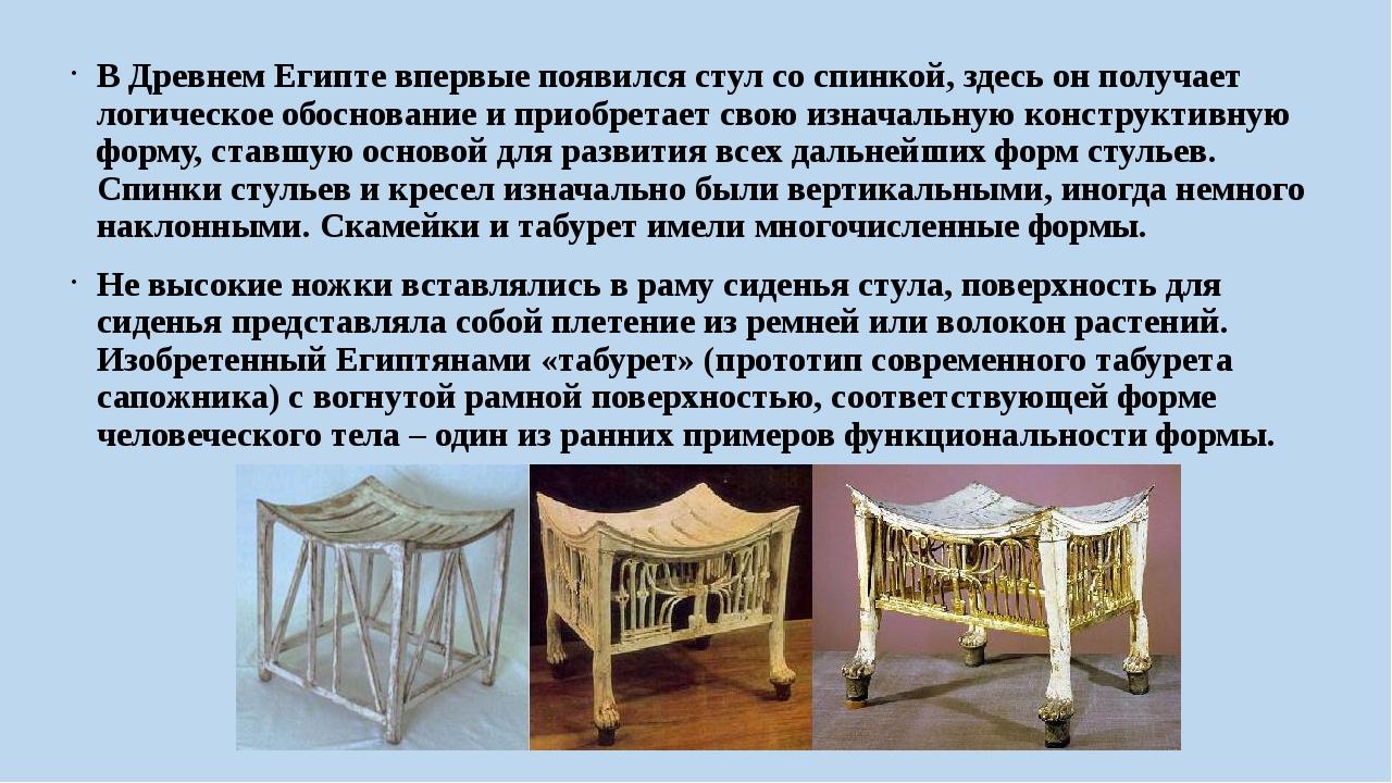 В Древнем Египте впервые появился стул со спинкой, здесь он получает логическ...