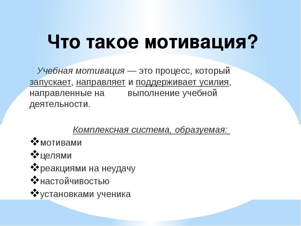 Что такое мотивация? Учебная мотивация — это процесс, который запускает, н...