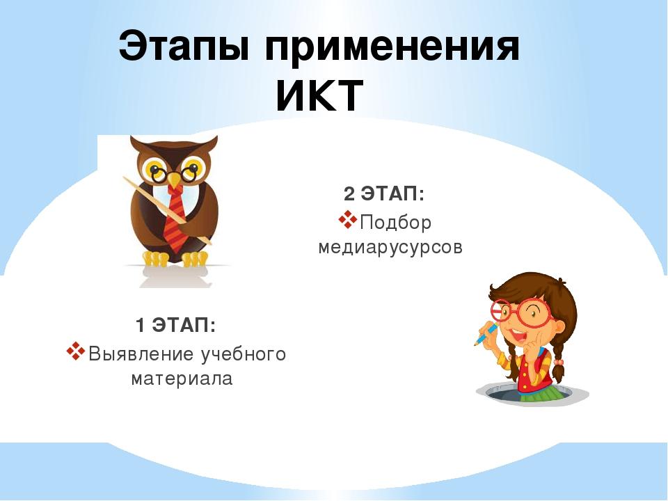 Этапы применения ИКТ 1 ЭТАП: Выявление учебного материала 2 ЭТАП: Подбор меди...