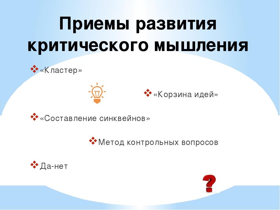 Приемы развития критического мышления «Кластер» «Корзина идей» «Составление с...