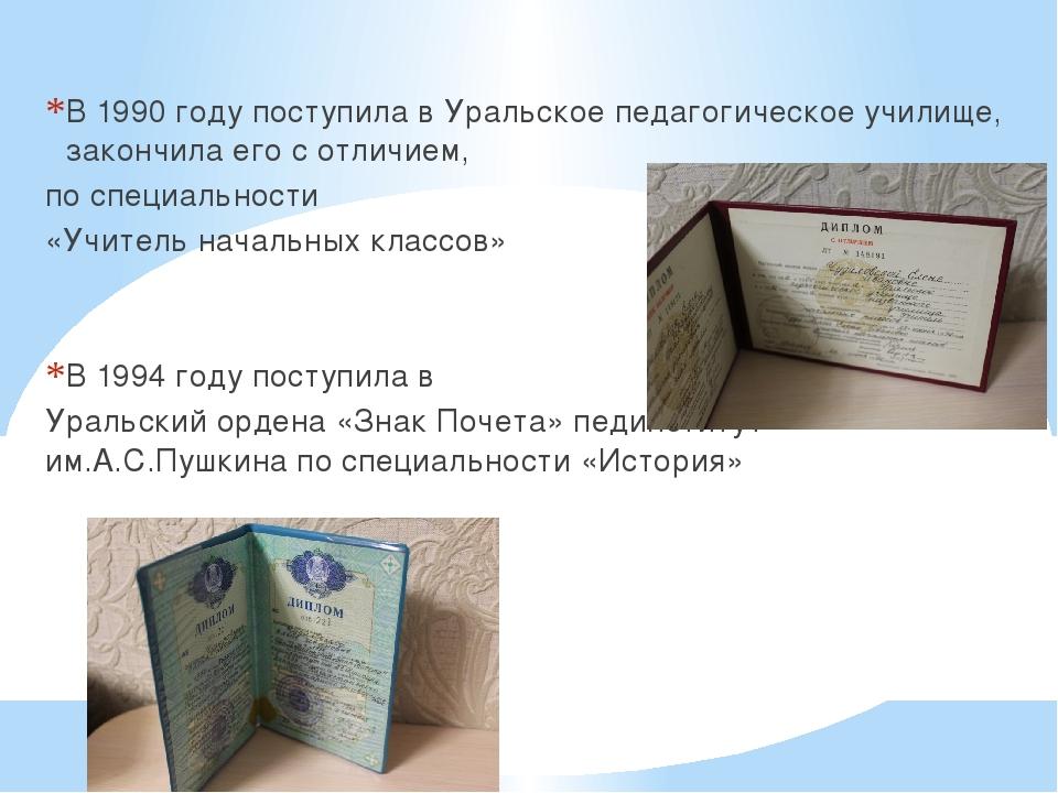 В 1990 году поступила в Уральское педагогическое училище, закончила его с от...