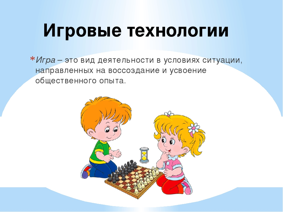 Игровые технологии Игра – это вид деятельности в условиях ситуации, направлен...