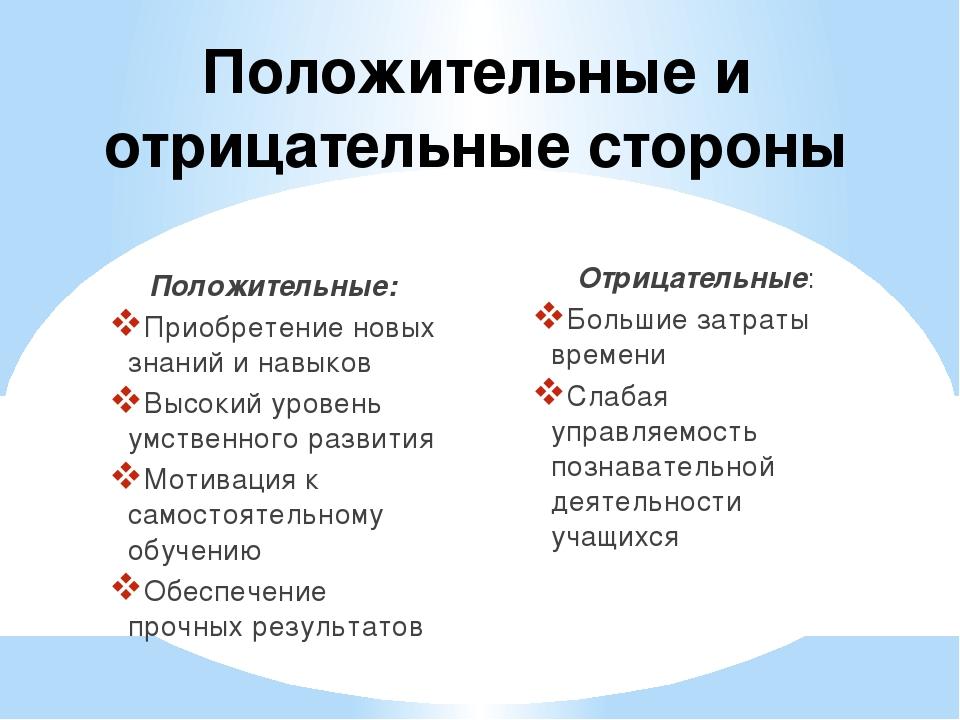 Положительные и отрицательные стороны Положительные: Приобретение новых знани...