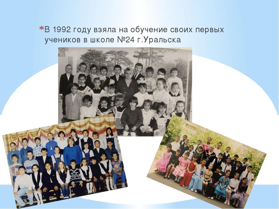В 1992 году взяла на обучение своих первых учеников в школе №24 г.Уральска