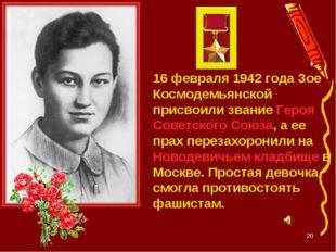 16 февраля 1942 года Зое Космодемьянской присвоили звание Героя Советского Со