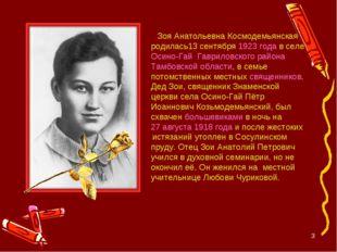 Зоя Анатольевна Космодемьянская родилась13 сентября 1923 года в селе Осино-Г