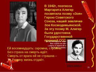 В 1942г, поэтесса Маргарита Алигер посвятила поэму «Зоя» Герою Советского Сою