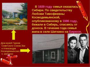 В 1929 году семья оказалась в Сибири. По свидетельству Любови Тимофеевны Кос