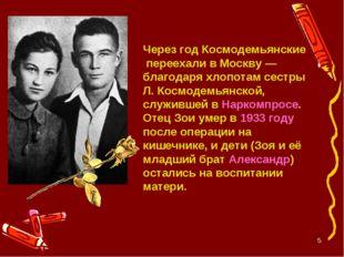 Через год Космодемьянские переехали в Москву—благодаря хлопотам сестры Л.Ко