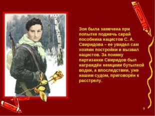 Зоя была замечена при попытке поджечь сарай пособника нацистов С. А. Свиридов