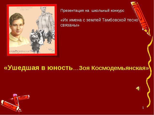 * Презентация на школьный конкурс «Их имена с землей Тамбовской тесно связаны...