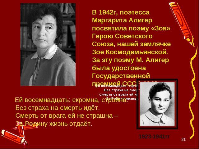 В 1942г, поэтесса Маргарита Алигер посвятила поэму «Зоя» Герою Советского Сою...