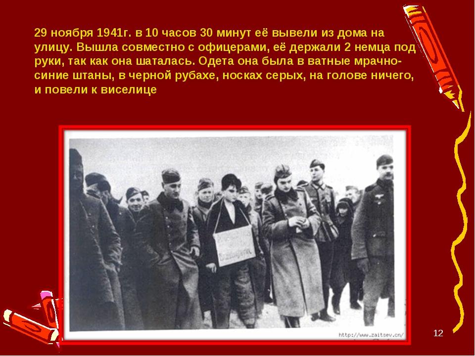 29 ноября 1941г. в 10 часов 30 минут её вывели из дома на улицу. Вышла совмес...