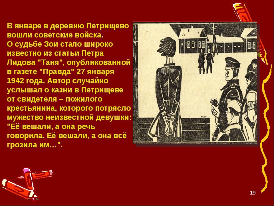 В январе в деревню Петрищево вошли советские войска. О судьбе Зои стало широк...