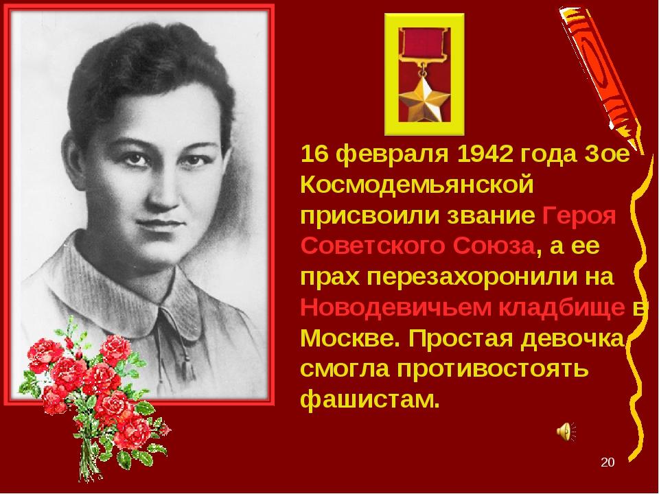 16 февраля 1942 года Зое Космодемьянской присвоили звание Героя Советского Со...
