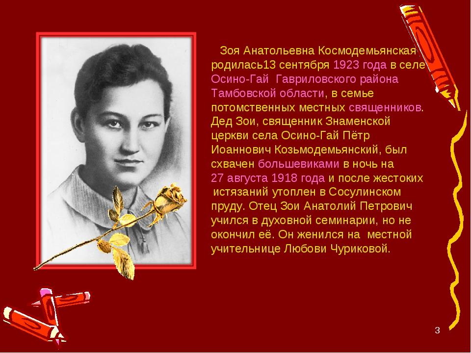 Зоя Анатольевна Космодемьянская родилась13 сентября 1923 года в селе Осино-Г...