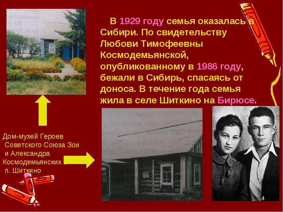 В 1929 году семья оказалась в Сибири. По свидетельству Любови Тимофеевны Кос...